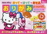 Hello Kitty おって・はって・あそぶおりがみ