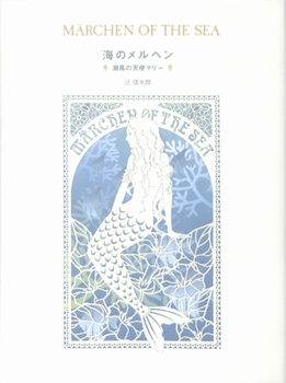 海のメルヘン 〜潮風の少女マリー〜