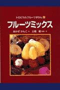 トロピカルフルーツずかん6 フルーツミックス