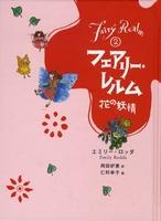 フェアリー・レルム 2 花の妖精[図書館版]