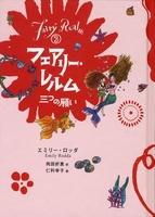 フェアリー・レルム 3 三つの願い[図書館版]