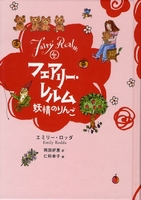 フェアリー・レルム 4 妖精のりんご[図書館版]