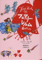 フェアリー・レルム 7 星のマント[図書館版]