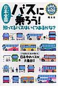 日本全国バスに乗ろう!