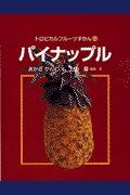 トロピカルフルーツずかん2  パイナップル