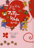 フェアリー・レルム 10 虹の杖[図書館版]