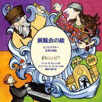 展覧会の絵 ムソルグスキー 友情の組曲