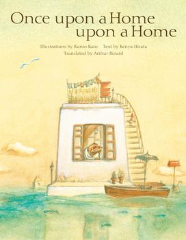 つみきのいえ 英語版 Once upon a Home upon a Home