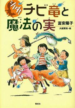 シノダ! (1) チビ竜と魔法の実