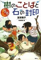 シノダ! (2) 樹のことばと石の封印
