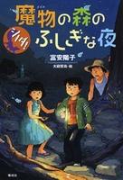 シノダ! (4) 魔物の森のふしぎな夜