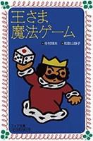 フォア文庫 王さま魔法ゲーム