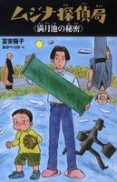 ムジナ探偵局(4) 満月池の秘密