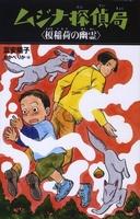 ムジナ探偵局(6) 榎稲荷の幽霊