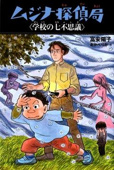 ムジナ探偵局(1) 名探偵登場!