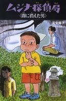 ムジナ探偵局(3) 闇に消えた男