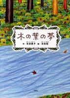 木の葉の夢