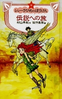 新シェーラひめのぼうけん 伝説への旅 [図書館版]
