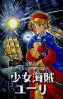 少女海賊ユーリ 流星の歌 [図書館版]