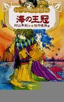 シェーラひめのぼうけん6 海の王冠 [図書館版]