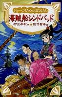 シェーラひめのぼうけん4 海賊船シンドバッド [図書館版]