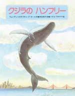 クジラのハンフリー