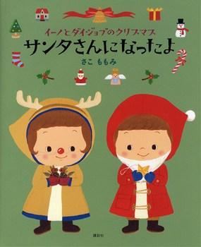 イーノとダイジョブのクリスマス サンタさんになったよ