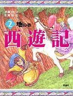 西遊記(2) 地の巻