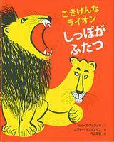 ごきげんなライオン しっぽがふたつ