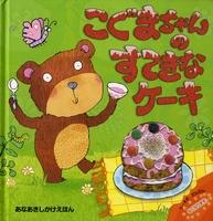こぐまちゃんのすてきなケーキ