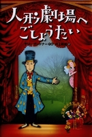 公園の小さななかまたち (2) 人形劇場へごしょうたい