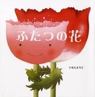 ふたつの花