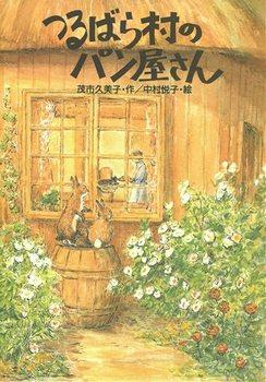 つるばら村シリーズ(1) つるばら村のパン屋さん