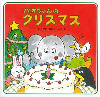 パオちゃんのクリスマス