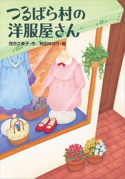 つるばら村シリーズ(7) つるばら村の洋服屋さん