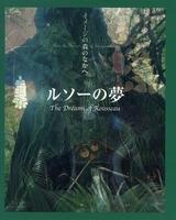 イメージの森のなかへ ルソーの夢