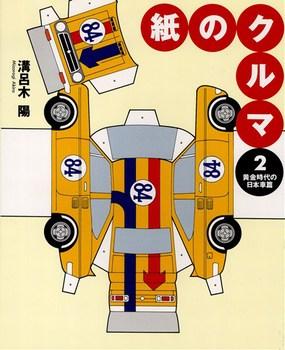 紙のクルマ 2 黄金時代の日本車篇