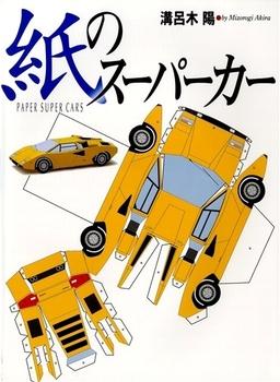 紙のスーパーカー