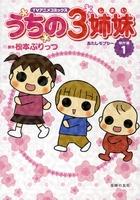 TVアニメコミックス うちの3姉妹  傑作選 1 あたしモプシー