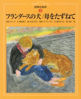 世界の名作(2) フランダースの犬/母をたずねて