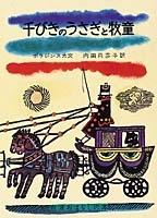 岩波おはなしの本 11 千びきのうさぎと牧童 ポーランドのたのしいお話