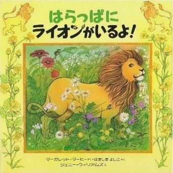 はらっぱにライオンがいるよ!