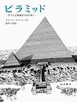 マコーレイの本 ピラミッド 巨大な王墓建設の謎を解く
