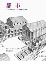 マコーレイの本 都市 ローマ人はどのように都市をつくったか