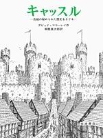 マコーレイの本 キャッスル 古城の秘められた歴史をさぐる