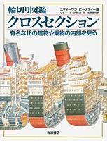 クロスセクションの本 輪切り図鑑 クロスセクション 有名な18の建物や乗物の内部を見る