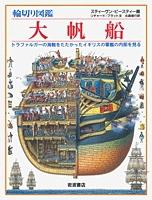 クロスセクションの本 輪切り図鑑 大帆船 トラファルガーの海戦をたたかったイギリスの軍艦の内部を見る