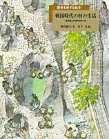 歴史を旅する絵本 戦国時代の村の生活 和泉国いりやまだ村の一年
