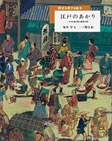 歴史を旅する絵本 江戸のあかり ナタネ油の旅と都市の夜