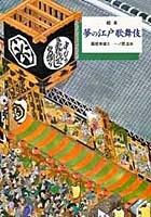 歴史を旅する絵本 絵本 夢の江戸歌舞伎